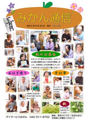 みかん通信10月号(No.109)を発行いたしました。