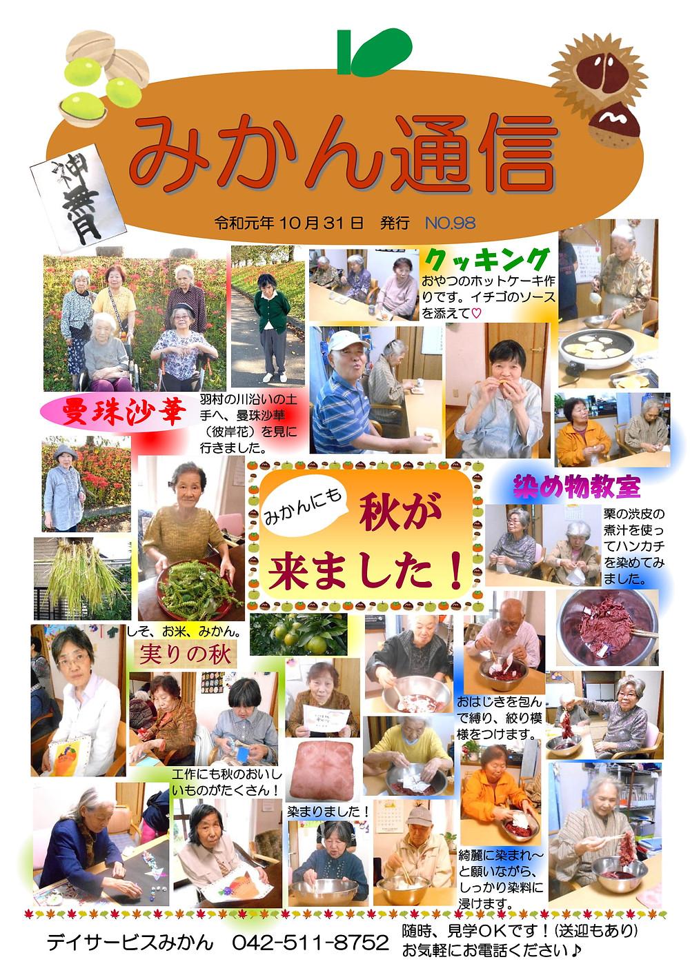 みかん通信11月号(No.98)