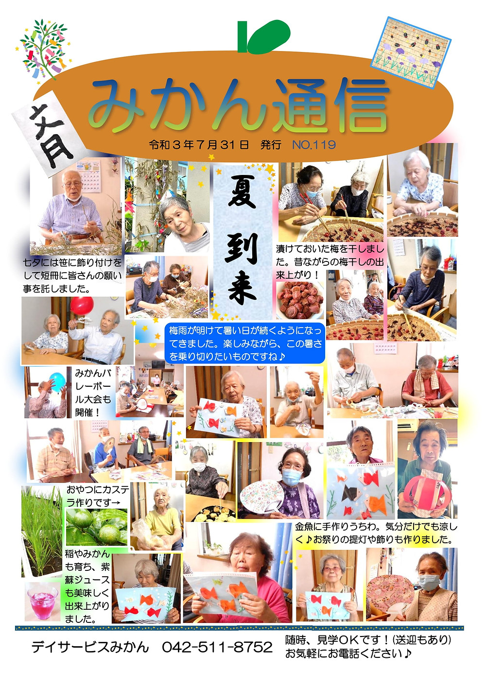 みかん通信8月号(No.107)