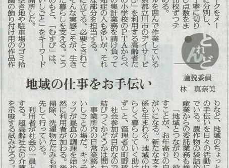デイサービスむすびが読売新聞に掲載されました(2018/9/22掲載)