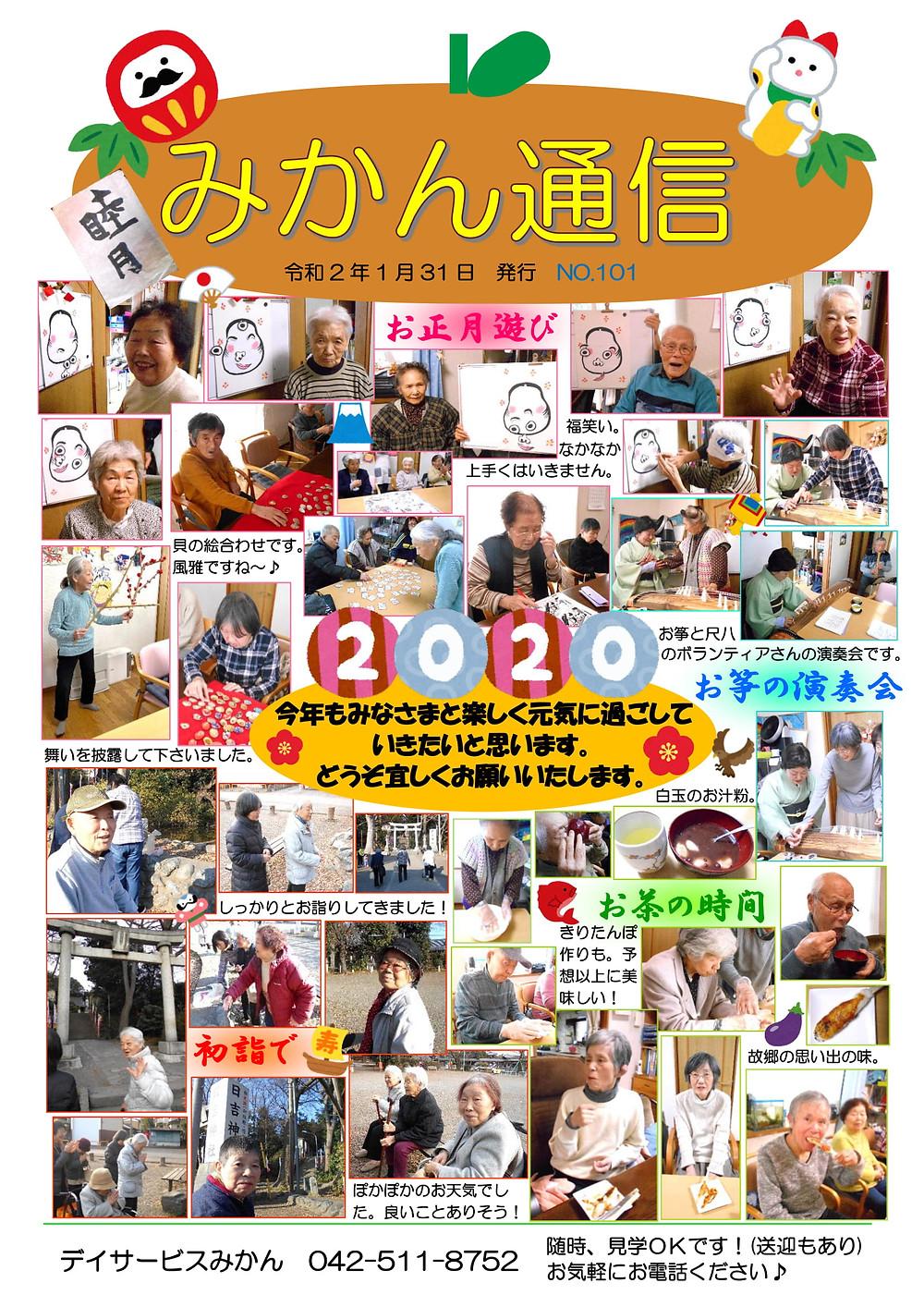 みかん通信2月号(No.101)