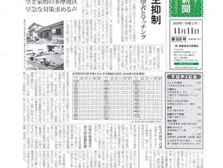 【メディア掲載】活き家登録推進事業が「週刊 高齢者住宅新聞」に掲載されました(2020/11/11掲載)