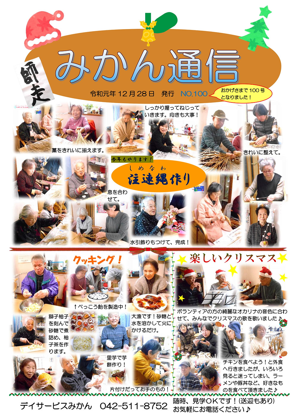 みかん通信12月号(No.99)