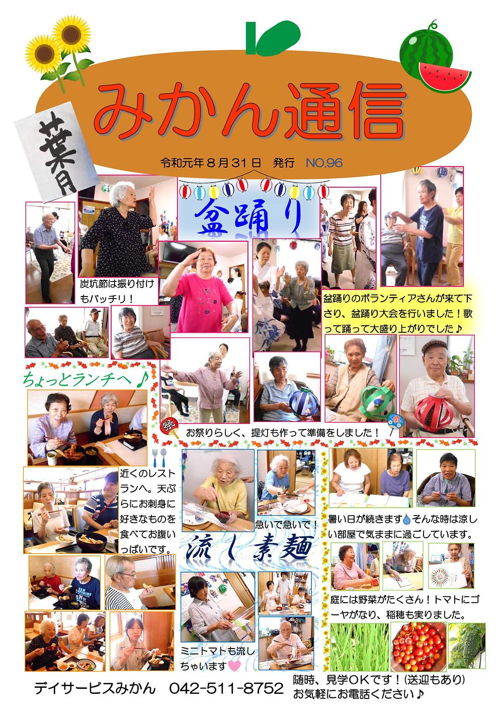みかん通信8月号(No.96)