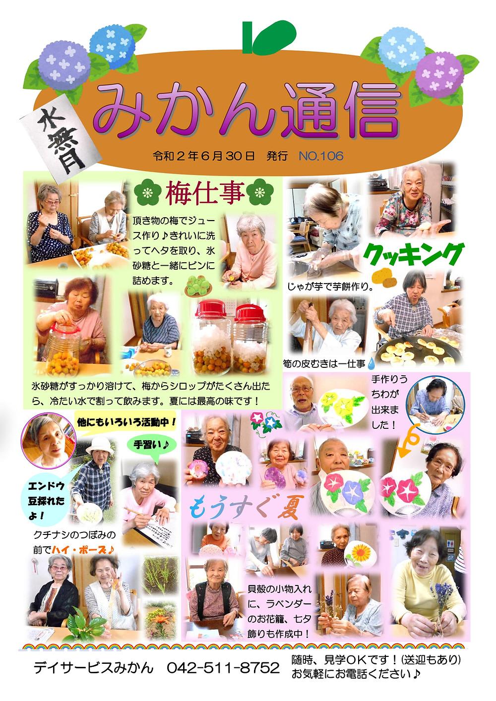 みかん通信6月号(No.105)