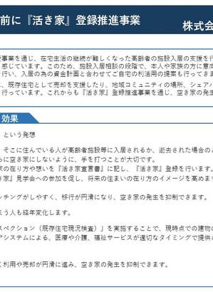 東京都の令和2年度民間空き家対策東京モデル支援事業に採択されました