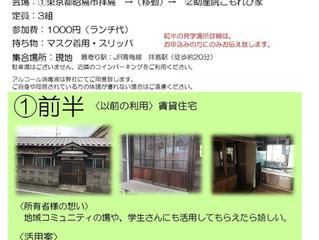 『活き家』 活用妄想見学ツアー開催!