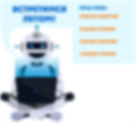 робот3.png