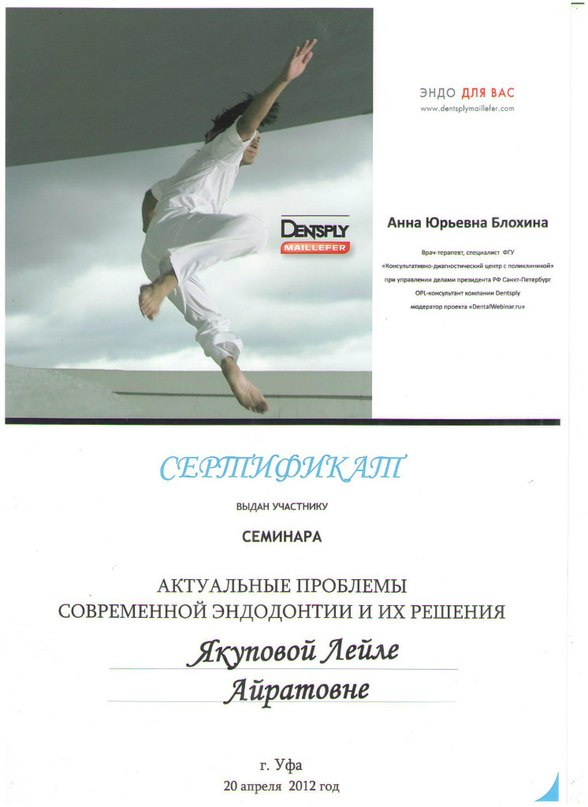сертификат Якупова Л.А.