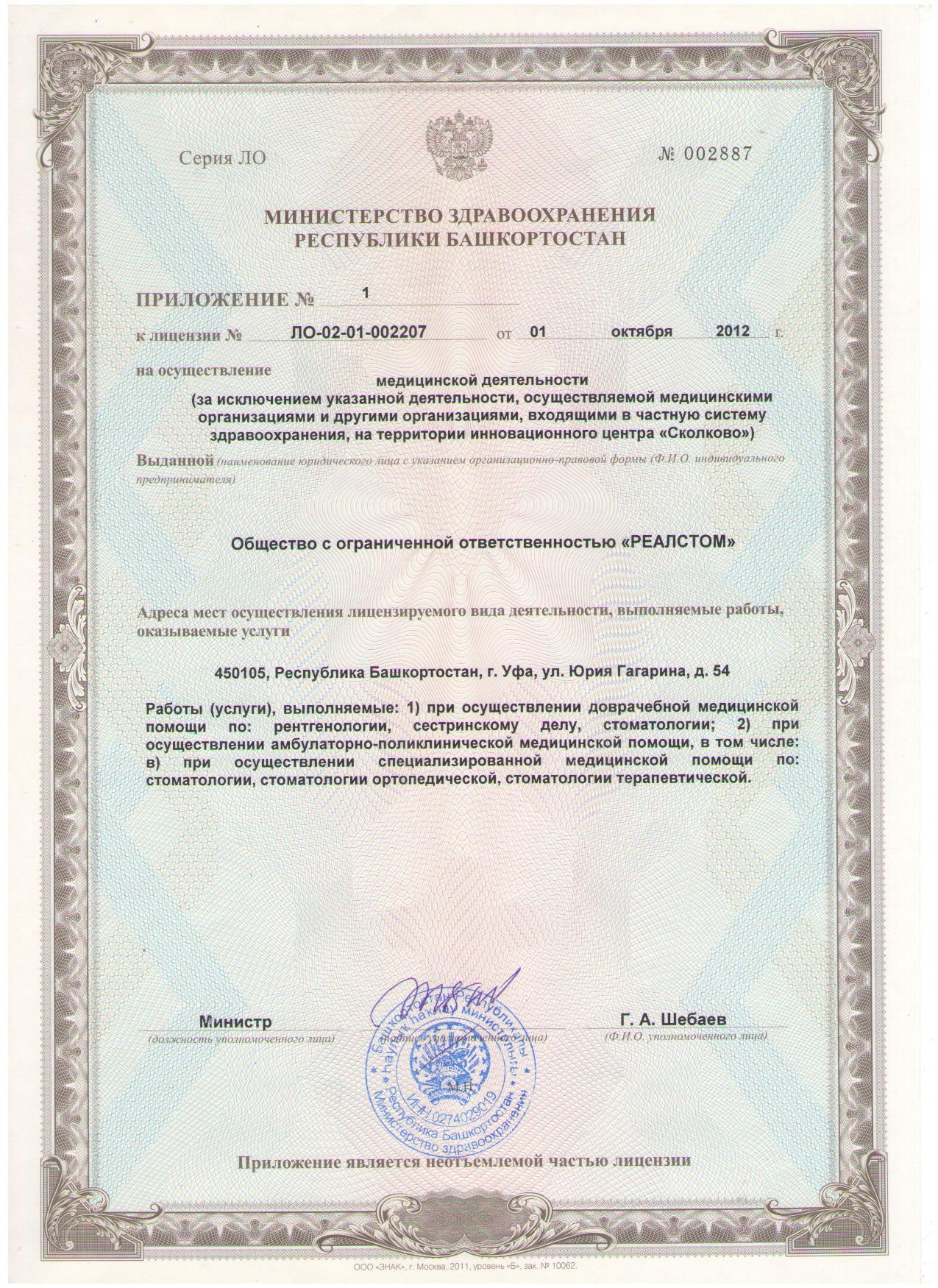 лицензия 3.jpg
