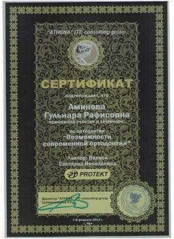 сертификат Аминова Г.Р.