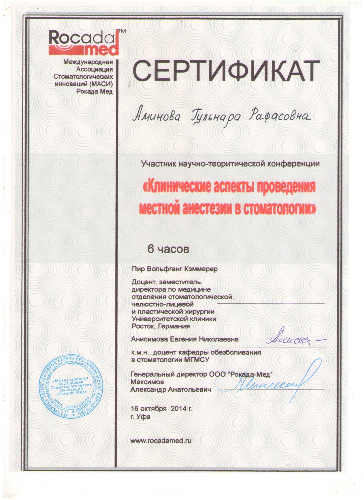 Аминова Г.Р.