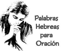 PALABRAS HEBREAS PARA ORACION