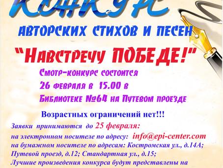 """""""Навстречу победе!"""""""