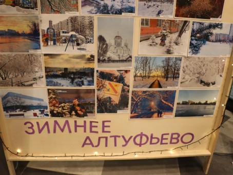 """Конкурс фотографии """"Зимнее Алтуфьево"""""""