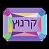 קרנוץ לוגו רקע שקוף.png