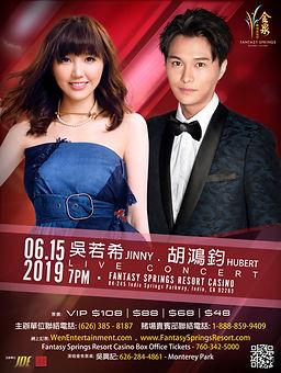 HUBERT WU & JINNY NG CONCERT POSTER 2.jp