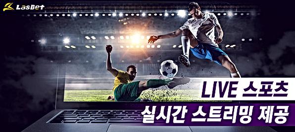 LIVE-스포츠-실시간-스트리밍-제공.png