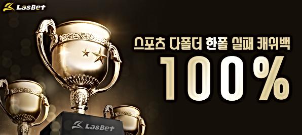 스포츠-다폴더-한폴-실패-100%-캐쉬백.png