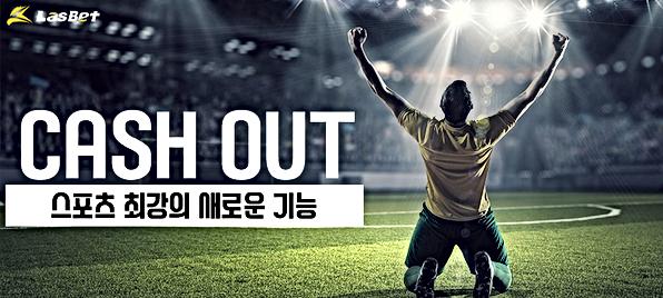 스포츠-최강의-기능-NEW-CASH-OUT.png