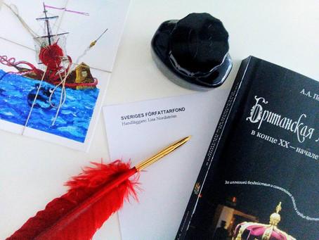 Писательский грант в Швеции
