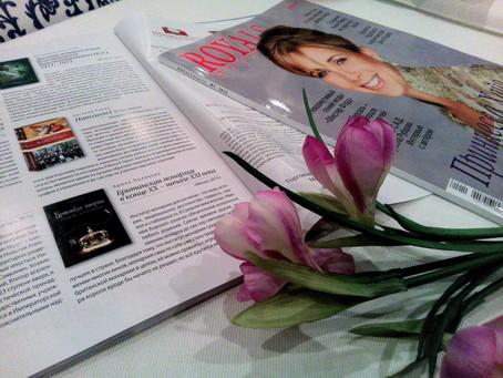 Реклама книги о британской монархии в Royals-magazine