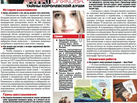 """Интервью в иллюстрированном журнале """"Арт-мозаика"""""""