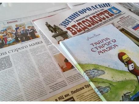 Статья о моей встрече с читателями на первой странице свежей газеты