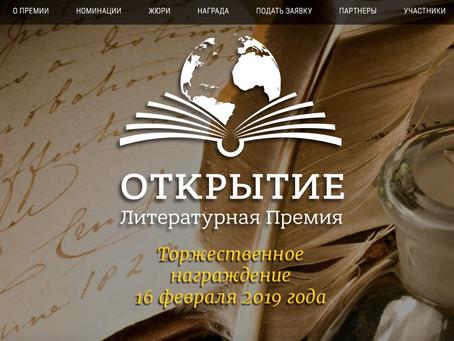 """Новая литературная премия """"Открытие"""""""