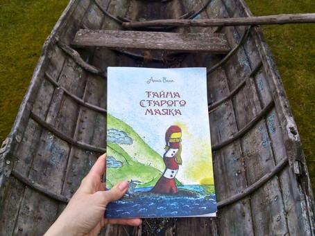 8 лучших книг о маяках