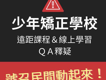 【矯正學校線上視訊教學之「重重關卡」QA釋疑&號召民間動起來】2021-06-09