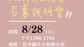 【加入我們】828 PW行動小隊員召募說明會