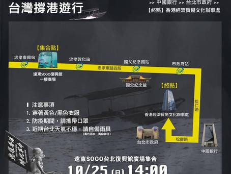 1025台灣撐港遊行|全球集氣要求釋放十二手足