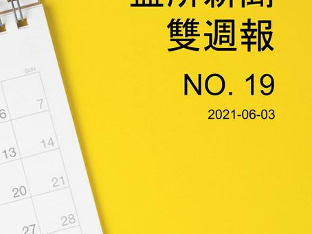 新聞雙週報No.19