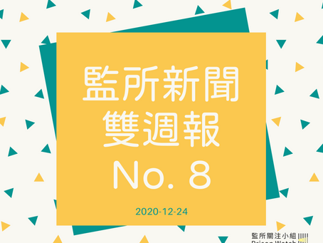 新聞雙週報No.8