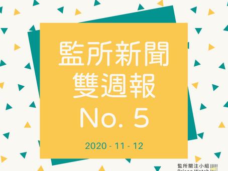 新聞雙週報No.5