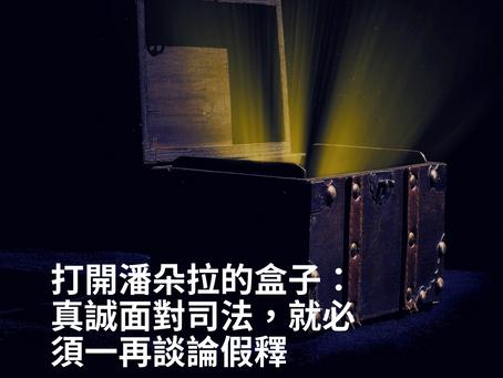 【關我什麼事?第四期電子報】打開潘朵拉的盒子:真誠面對司法,就必須一再談論假釋(文/陳惠敏)