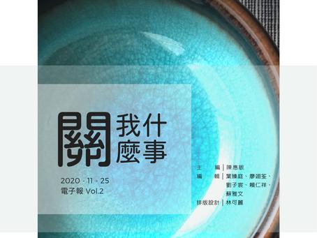 電子報【關我什麼事】vol. 2