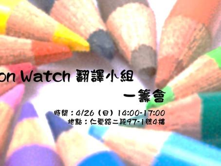 Prison Watch翻譯小組 一籌會