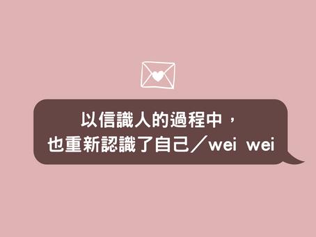 【關我什麼事?第四期電子報】以信識人的過程中,也重新認識了自己/wei wei