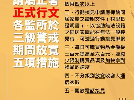 請矯正署正式行文各監所於三級警戒期間放寬五項措施