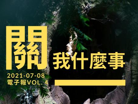【關我什麼事】電子季刊Vol.4