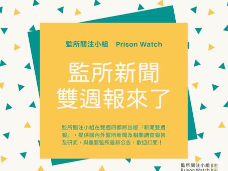 新聞雙週報No.2