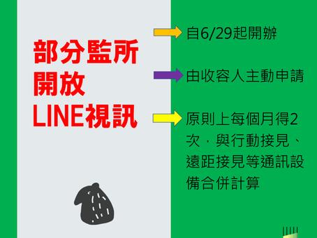 【部分監所開放LINE視訊接見】2021-06-28