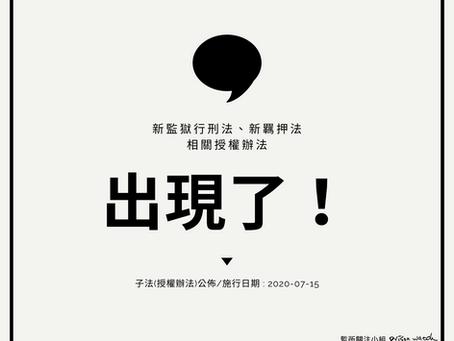 【新監行/羈押法授權辦法來了】