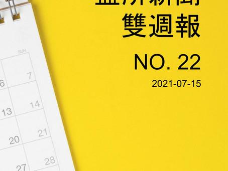新聞雙週報No.22