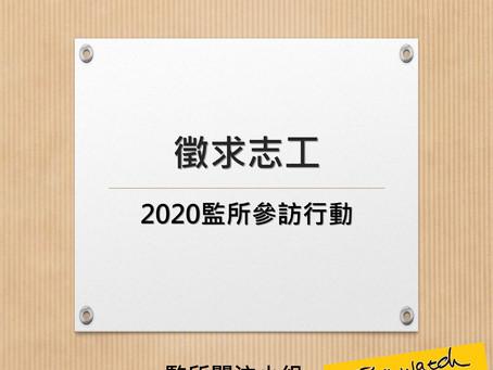 徵求2020監所參訪行動行前志工