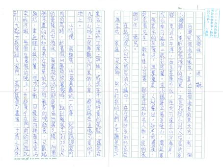 【監所脫殼】家鄉味 / 洪O琳