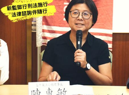 【新聞稿】新監獄行刑法施行 法律諮詢伴隨行