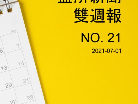 新聞雙週報No.21